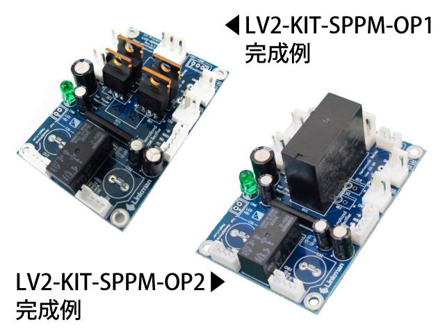 img-sppm-kit_04