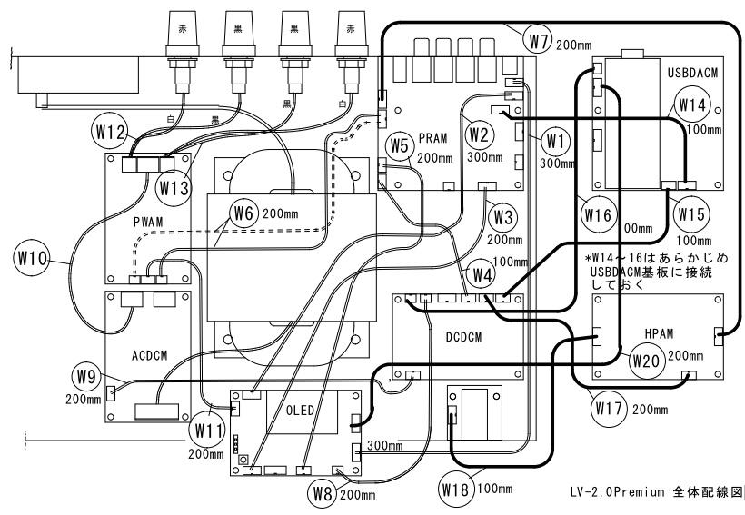 LV-2.0 PREMIUM全体配線図
