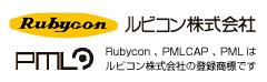 ルビコン株式会社様